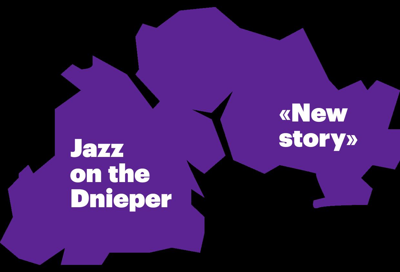 Просування музичного фестивалю «Джаз на Дніпрі»