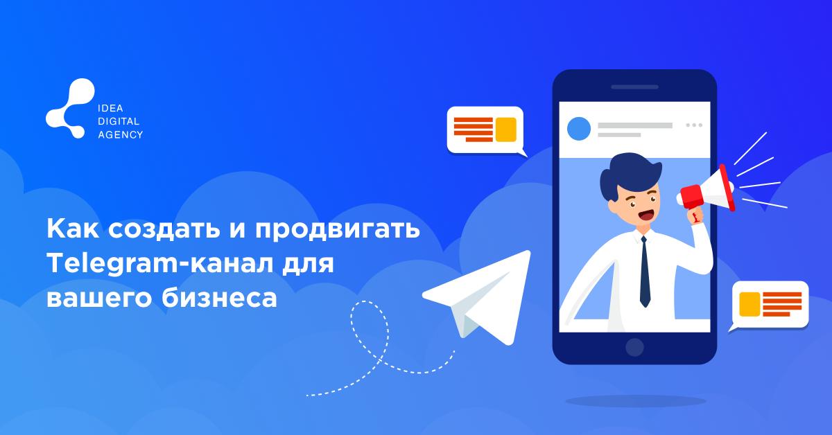 Как создать и продвигать телеграм-канал для вашего бизнеса