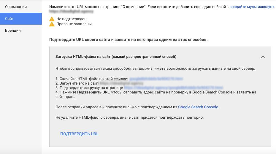 настройка связи между Google Рекламой и Merchant Center