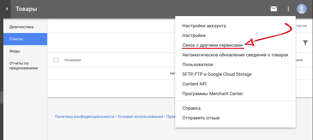 Подтверждение связи аккаунта в Google Рекламе
