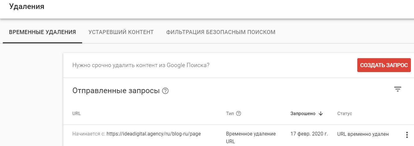 гугл серч консоль