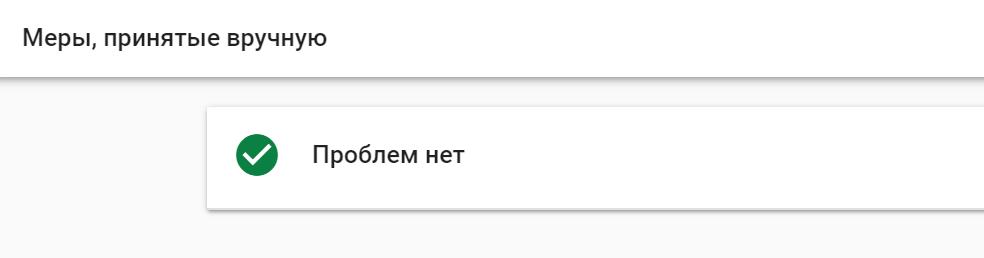 инструменты гугл вебмастера