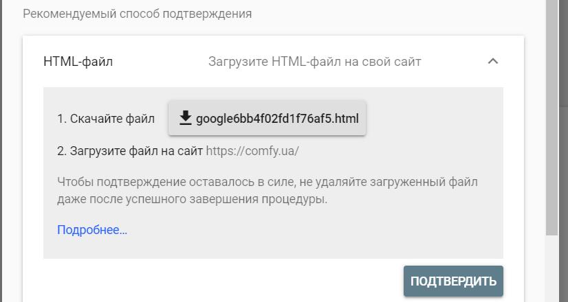 как загрузить html файл на сайт