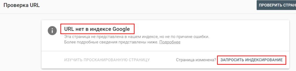 страницы нет в индексе