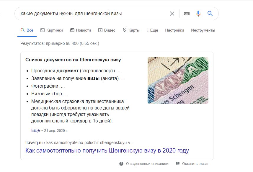 Что такое быстрые ответы Google