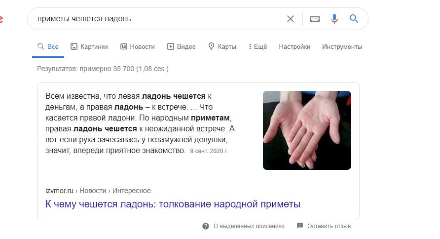 Виды быстрых ответов Google