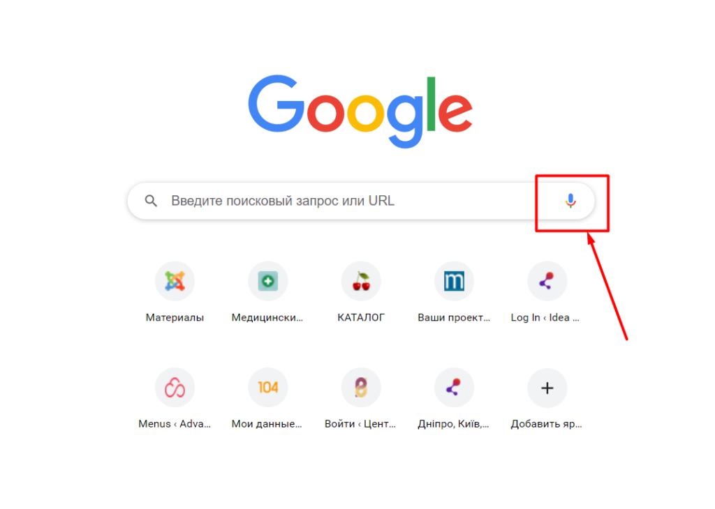 що таке голосовий пошук Google