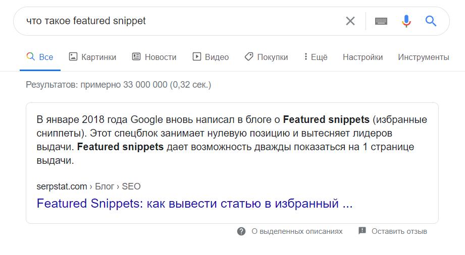 швидкі відповіді Google
