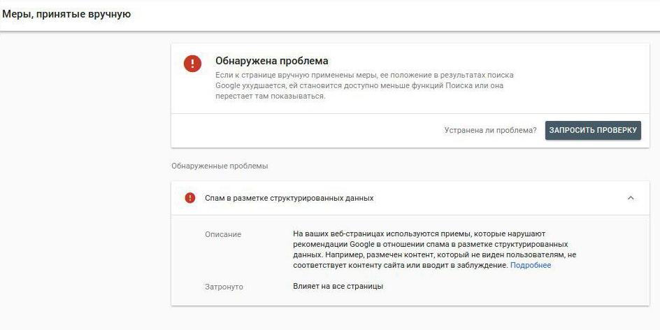 Перевірка не потрапив сайт під санкції в GSC